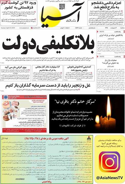 صفحه اول روزنامههای اقتصادی ۳ اردیبهشت ۹۸ - 37