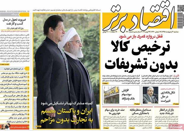 صفحه اول روزنامههای اقتصادی ۳ اردیبهشت ۹۸ - 35