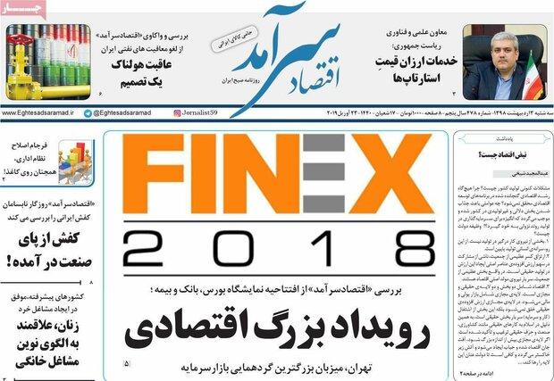 صفحه اول روزنامههای اقتصادی ۳ اردیبهشت ۹۸ - 33