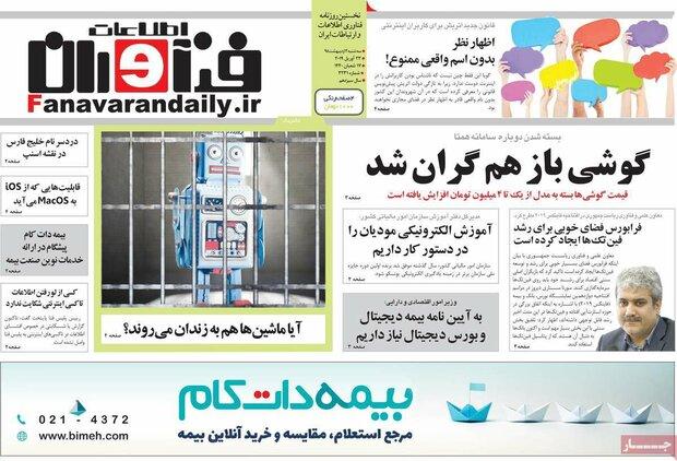 صفحه اول روزنامههای اقتصادی ۳ اردیبهشت ۹۸ - 31