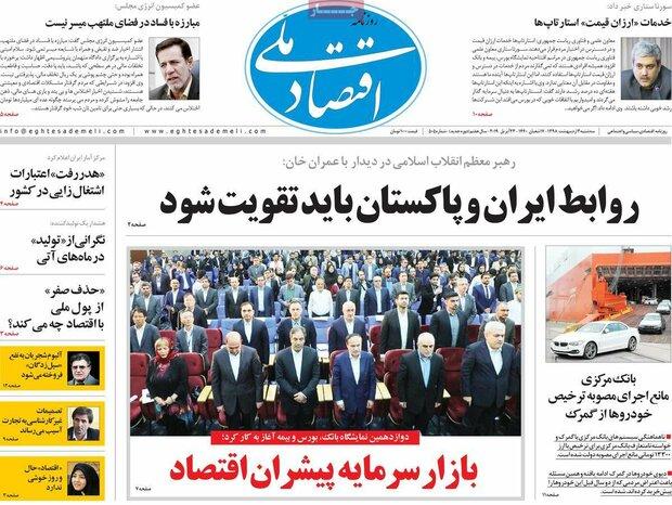 صفحه اول روزنامههای اقتصادی ۳ اردیبهشت ۹۸ - 29