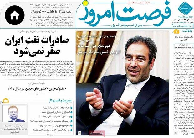 صفحه اول روزنامههای اقتصادی ۳ اردیبهشت ۹۸ - 27