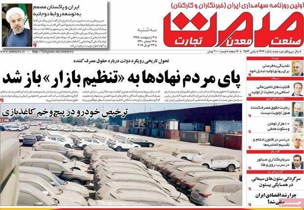 صفحه اول روزنامههای اقتصادی ۳ اردیبهشت ۹۸ - 25