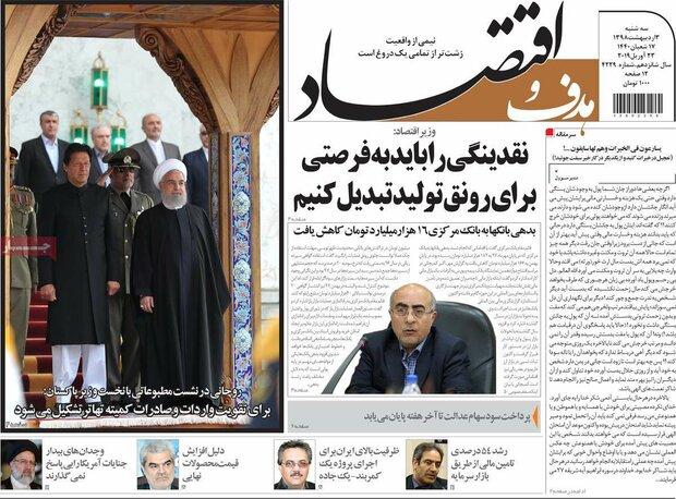 صفحه اول روزنامههای اقتصادی ۳ اردیبهشت ۹۸ - 22