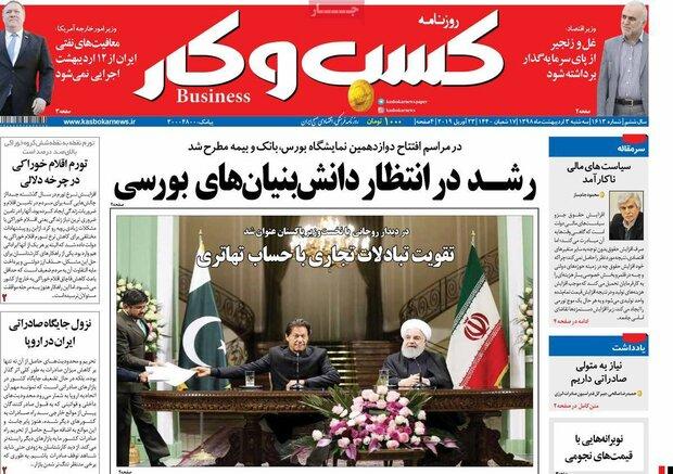 صفحه اول روزنامههای اقتصادی ۳ اردیبهشت ۹۸ - 18