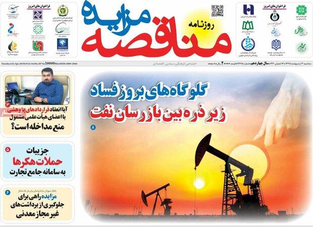 صفحه اول روزنامههای اقتصادی ۳ اردیبهشت ۹۸ - 16