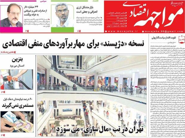 صفحه اول روزنامههای اقتصادی ۳ اردیبهشت ۹۸ - 14