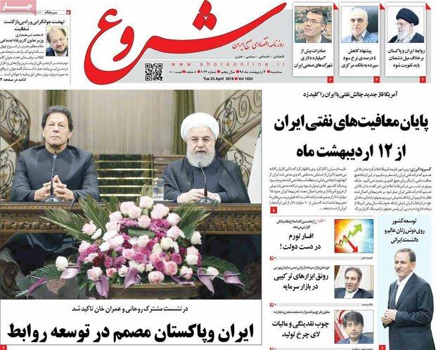 صفحه اول روزنامههای اقتصادی ۳ اردیبهشت ۹۸ - 12