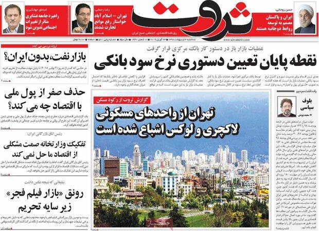صفحه اول روزنامههای اقتصادی ۳ اردیبهشت ۹۸ - 10