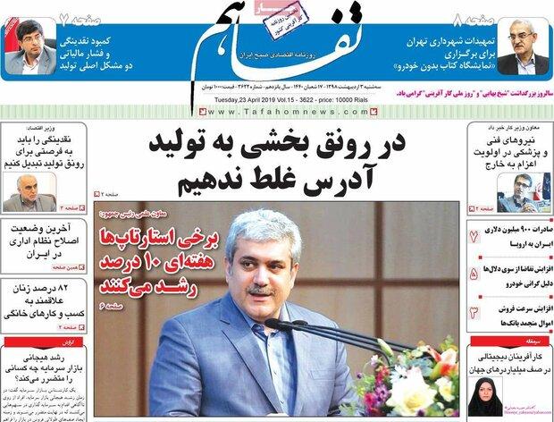 صفحه اول روزنامههای اقتصادی ۳ اردیبهشت ۹۸ - 4