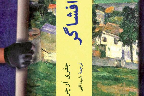 افشاگر در نمایشگاه کتاب/ ترجمهای تازه از بهترین قصهگوی معاصر
