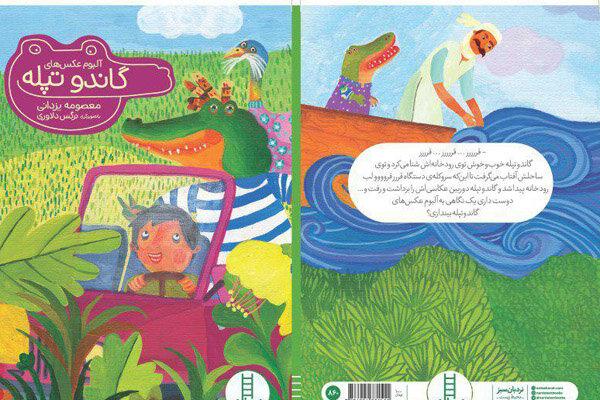 معرفی زیستبومهای ایران در یک کتاب کودک