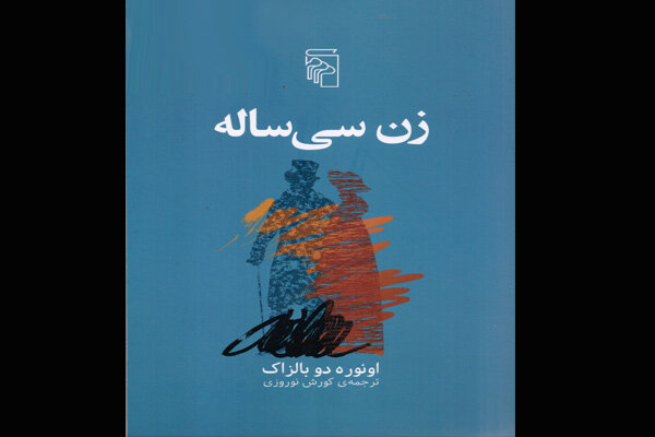 ترجمه جدید «زن سیساله» بالزاک به بازار نشر آمد