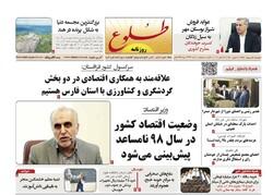 صفحه اول روزنامه های فارس ۴ اردیبهشت ۹۸