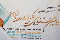 نخستین جشنواره فتوماراتن کشور در قزوین برگزار می شود