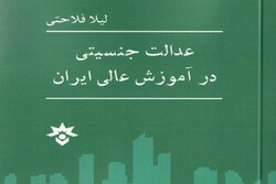عدالت جنسیتی در آموزش عالی ایران منتشر شد