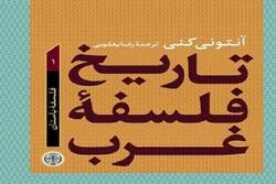 جلد اول «تاریخ فلسفه غرب» در نمایشگاه کتاب تهران