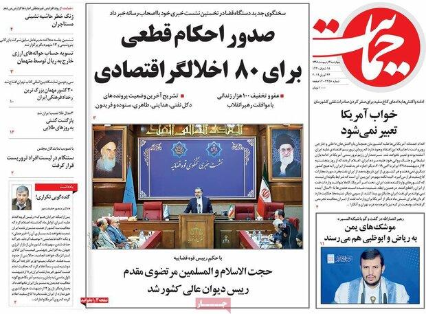 صفحه اول روزنامههای ۴ اردیبهشت ۹۸