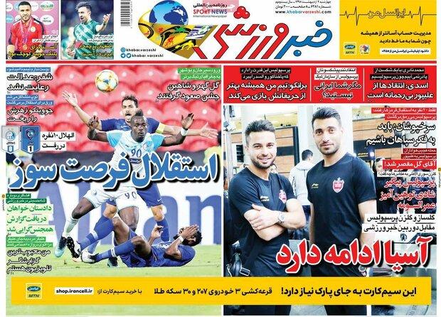 صفحه اول روزنامههای ورزشی ۴ اردیبهشت ۹۸