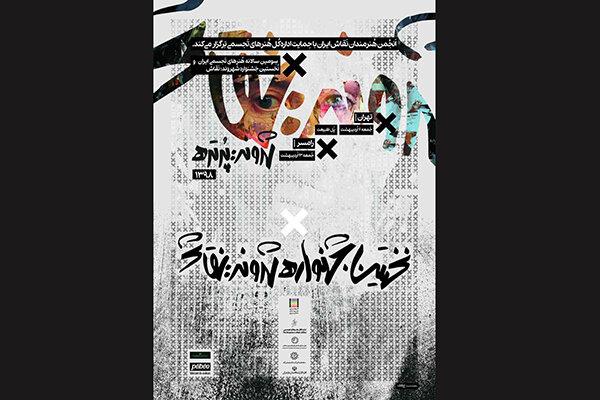 «شهروند: نقاش» جمعه در تهران کلید میخورد/ ادامه جشنواره در رامسر