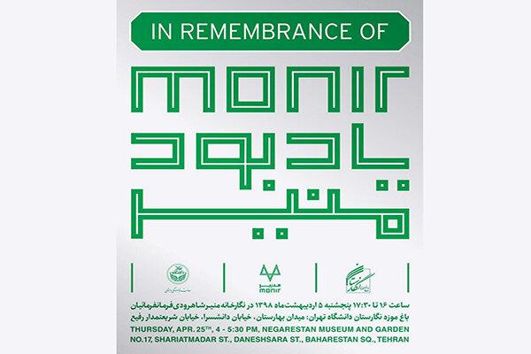 مراسم یادبود منیر فرمانفرماییان پنجم اردیبهشت برگزار میشود