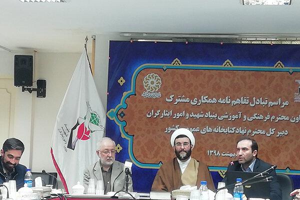 امضای تفاهم نامه برای ترویج فرهنگ ایثار و شهادت
