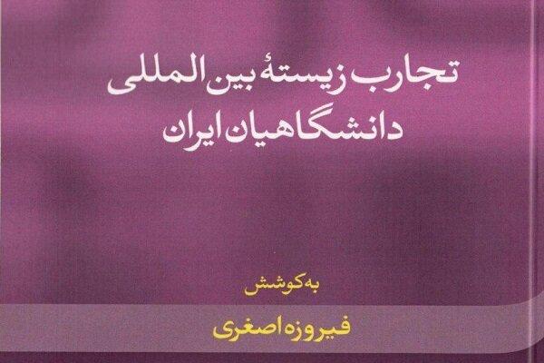 تجارب زیستۀ بینالمللی دانشگاهیان ایران منتشر شد