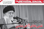 صدوهشتادویکمین شماره نشریه خط حزب الله منتشر شد