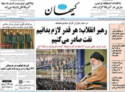 صفحه اول روزنامههای ۵ اردیبهشت ۹۸
