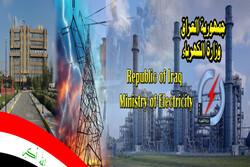 وزارت برق عراق: مشمول لغو معافیت های آمریکا نمیشویم