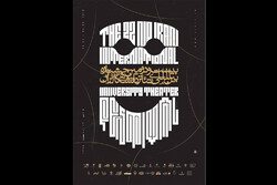 اعلام برنامههای اولین روز جشنواره تئاتر دانشگاهی
