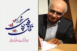 کتاب جدید مرادی کرمانی به دست مخاطبان رسید