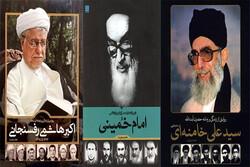 عرضه چاپهای هفتم و سوم دایرهالمعارف مصور سران انقلاب اسلامی