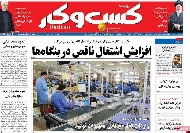 صفحه اول روزنامههای اقتصادی ۵ اردیبهشت ۹۸