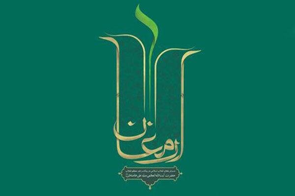 دستاوردهای انقلاب اسلامی در بیانات رهبر معظّم انقلاب «ارمغان»شد