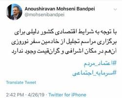 توضیح توئیتری استاندار تهران در خصوص لغو یک مراسم لاکچری