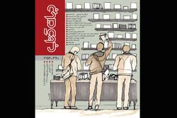 شماره جدید جهان کتاب بامطلبی درباره پروستخوانی در گولاگ منتشر شد