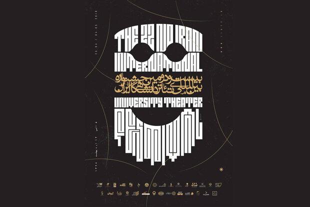 برپایی دومین جلسه کمیسیون فرهنگی مجلس درباره تئاتر دانشگاهی