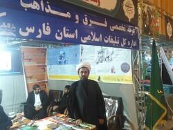 غرفه فرق و مذاهب تبلیغات اسلامی فارس برپا شد