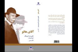 «آقای هالو» به بازار کتاب آمد/ انتشار زندگینامه علی نصیریان