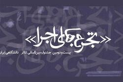 تجربه تهرانگردی در تئاتر دانشگاهی/ مخاطبان جزئی از اجرا میشوند