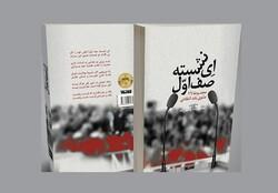 «ای نشسته صف اول» در نمایشگاه کتاب