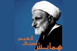 همایش ادبی «العبد» در شهرستان فومن برگزار می شود