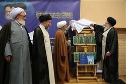 مراسم رونمایی از تفسیر کوثر و اعزام مبلغان در ماه رمضان برگزار شد
