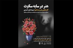 افتتاح «هنر در سایه سکوت» با آثاری از زوج ناشنوا
