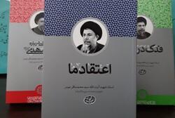 کتاب «اعتقاد ما»؛ جدیدترین ترجمه از آثار شهید صدر منتشر شد