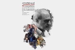 برگزاری آیین نکوداشت احمدرضا معتمدی در دانشگاه صداوسیما