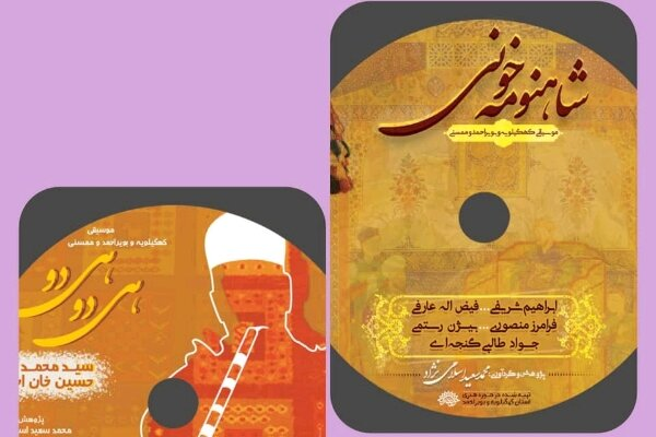 دو آلبوم موسیقی در حوزه هنری استان منتشر می شوند