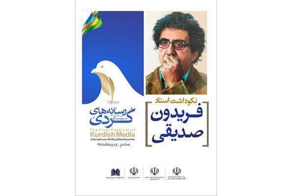 تجلیل از فریدون صدیقی در نخستین جشنواره رسانههای کردی