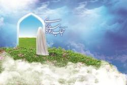 سریال «حجاب راه رستگاری» از شبکه یک سیما پخش می شود